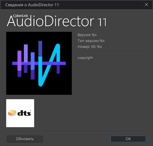 CyberLink AudioDirector скачать