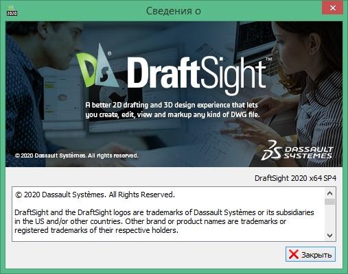 DraftSight скачать бесплатно на русском