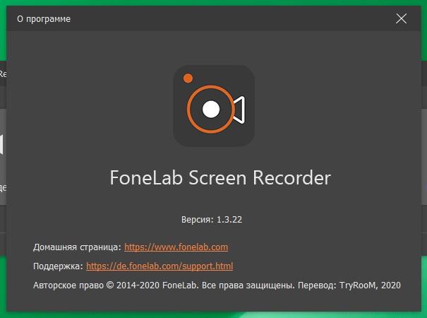 Fonelab Screen Recorder скачать бесплатно на русском