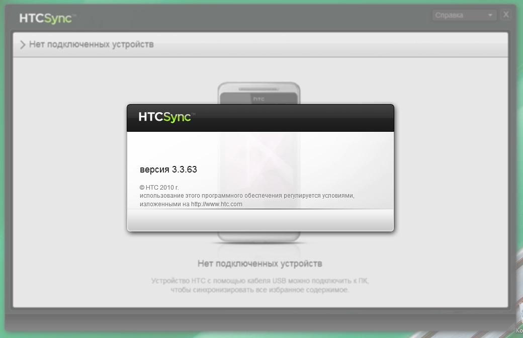 HTC Sync Manager скачать