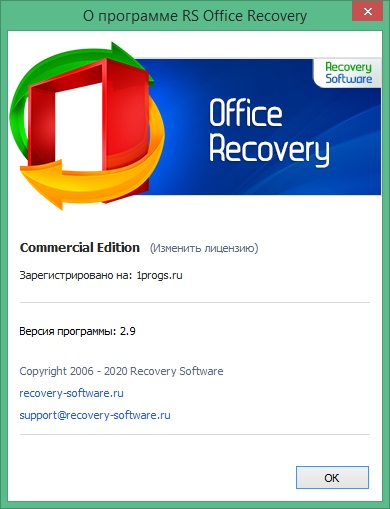 RS Office Recovery скачать