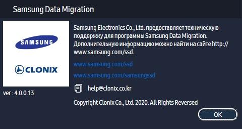 Samsung Data Migration скачать