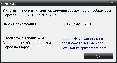 SplitCam скачать бесплатно на русском