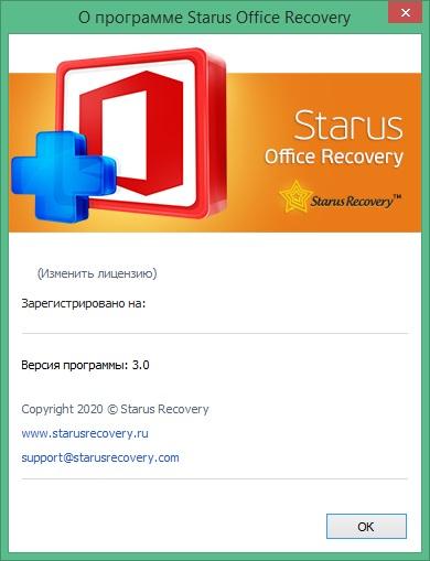 Starus Office Recovery скачать