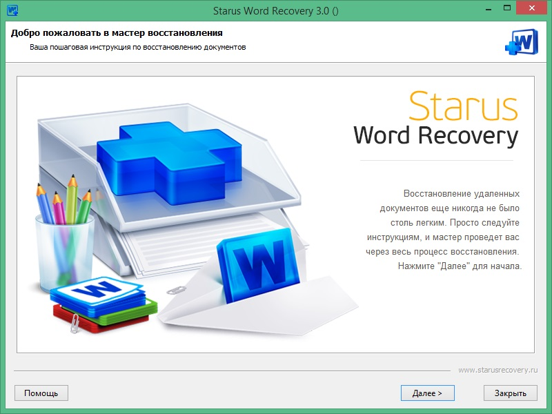 Starus Word Recovery