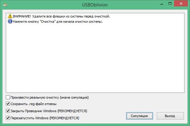 USB Oblivion