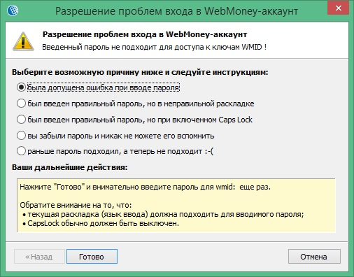 WebMoney Keeper Classic скачать