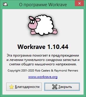 Workrave скачать бесплатно на русском