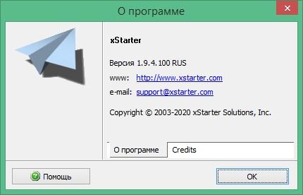 xStarter скачать rus