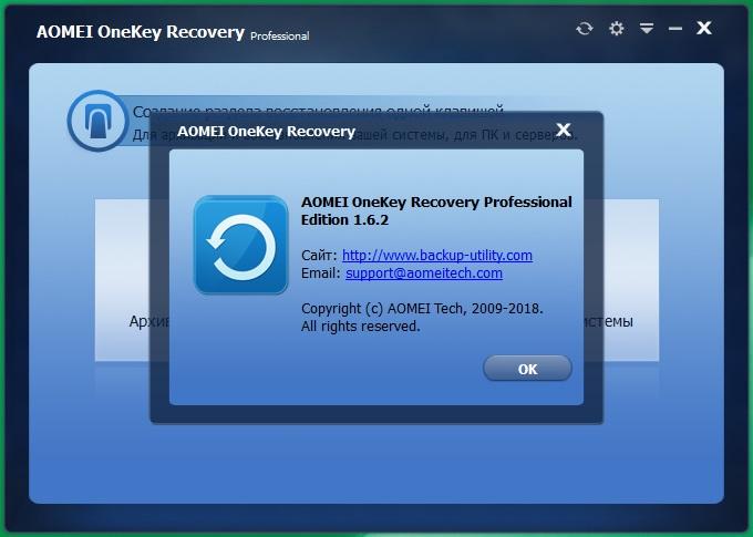 AOMEI OneKey Recovery Pro скачать на русском