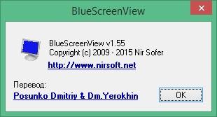 BlueScreenView скачать на русском