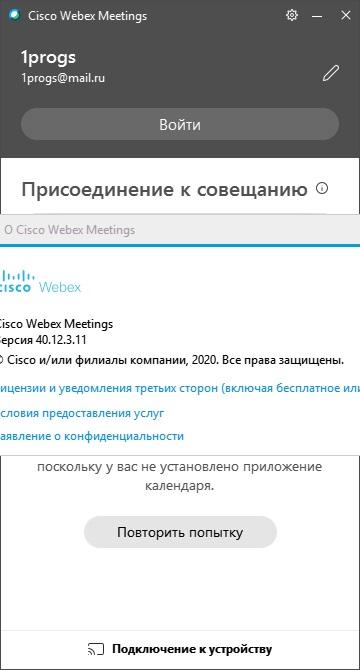 Cisco Webex Meetings скачать бесплатно для ПК