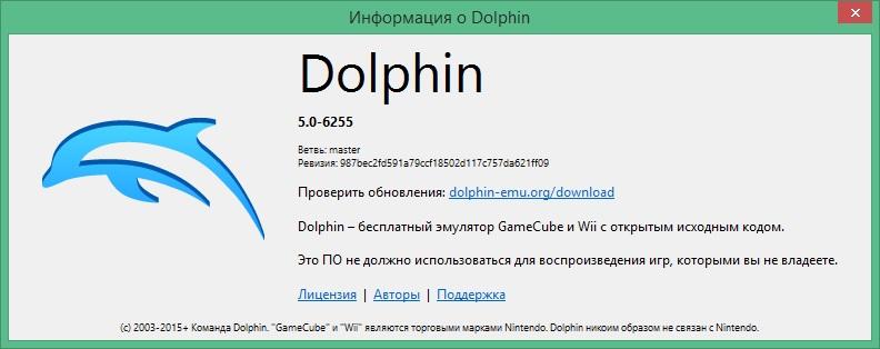 Dolphin эмулятор скачать
