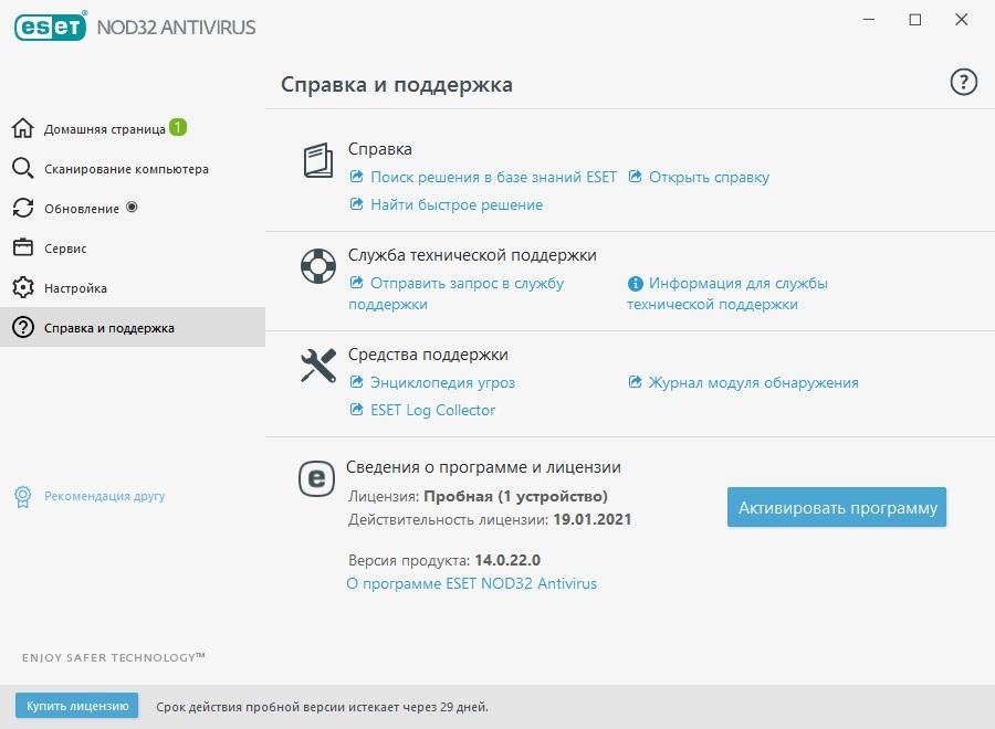 ESET NOD32 Antivirus скачать
