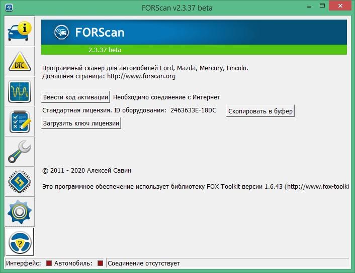 FORScan скачать
