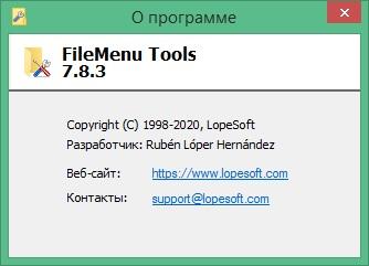 FileMenu Tools на русском