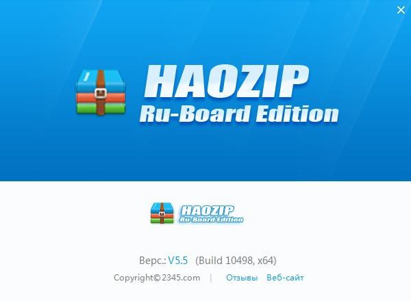HaoZip скачать бесплатно русская версия