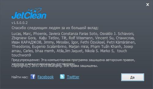 JetClean скачать бесплатно на русском