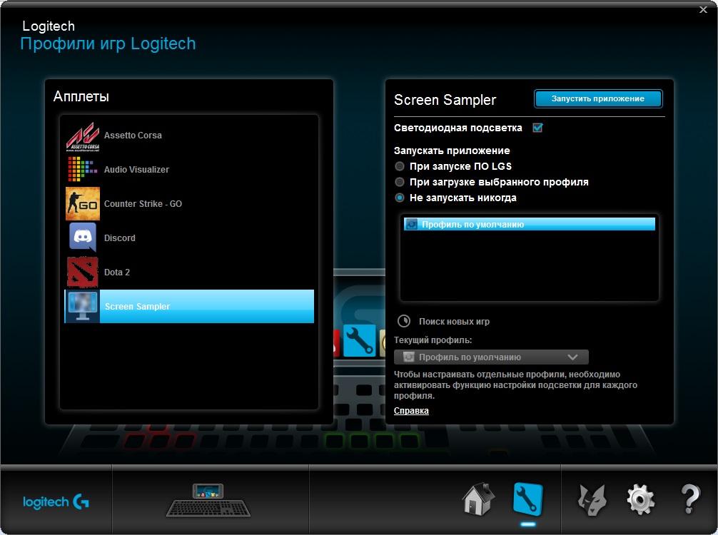Logitech Gaming Software скачать