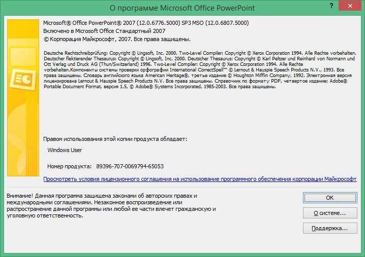 Microsoft PowerPoint 2007 скачать