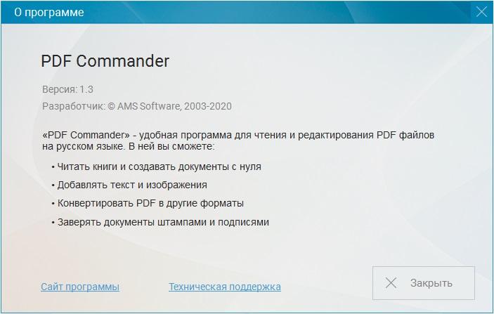 PDF Commander скачать торрент