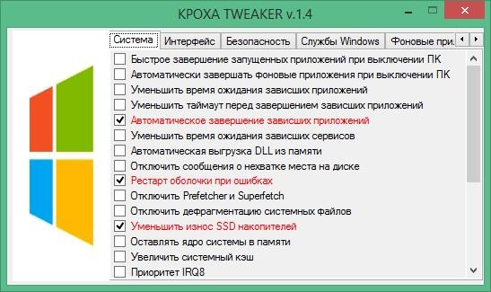 Кроха Tweaker