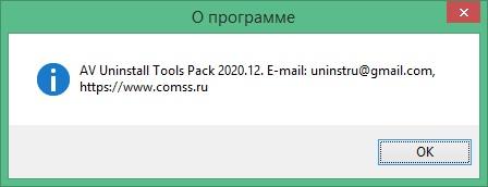 AV Uninstall Tools Pack скачать бесплатно