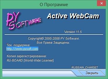 Active WebCam скачать