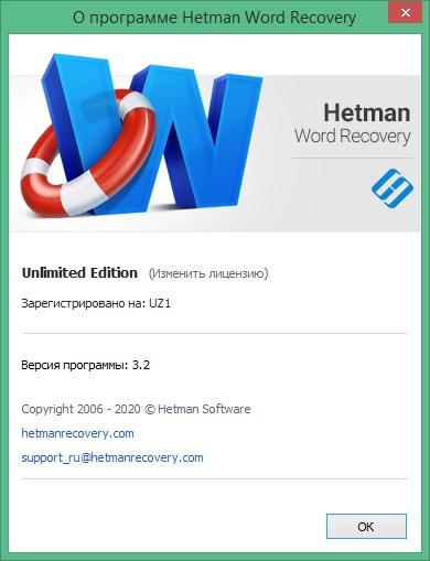 Hetman Word Recovery скачать