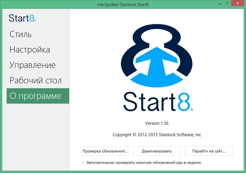 Start8 ключ