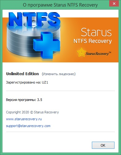 Starus NTFS Recovery ключик бесплатно