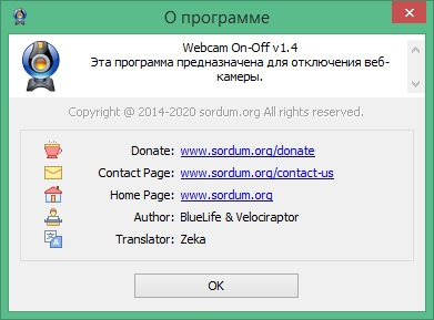 WebCam On-Off скачать бесплатно