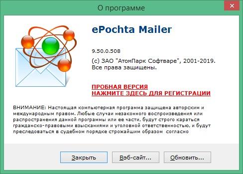 ePochta Mailer скачать