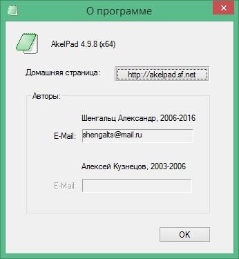 AkelPad скачать бесплатно русская версия
