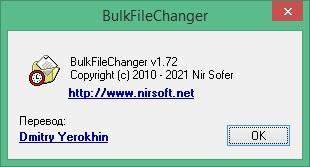 BulkFileChanger скачать на русском