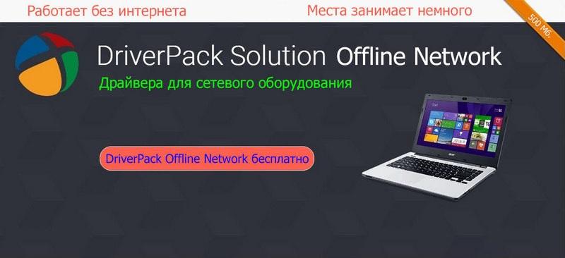 DriverPack Offline Network
