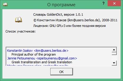 GoldenDict скачать для Windows