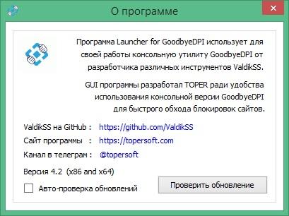 GoodbyeDPI скачать бесплатно на русском