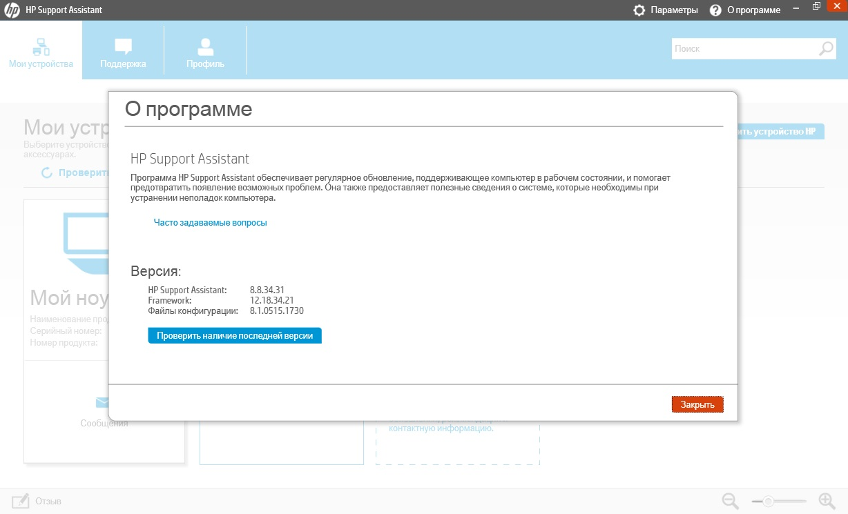 HP Support Assistant скачать