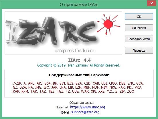 IZArc скачать бесплатно русская версия