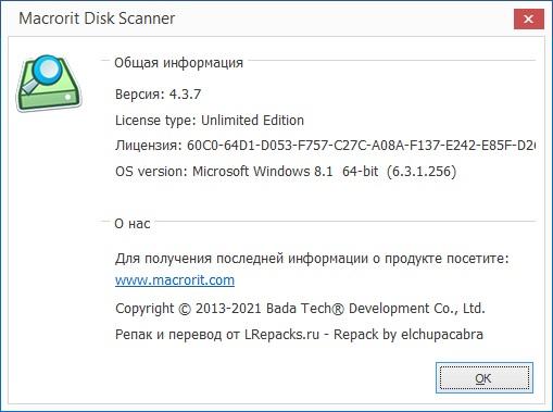 Macrorit Disk Scanner скачать