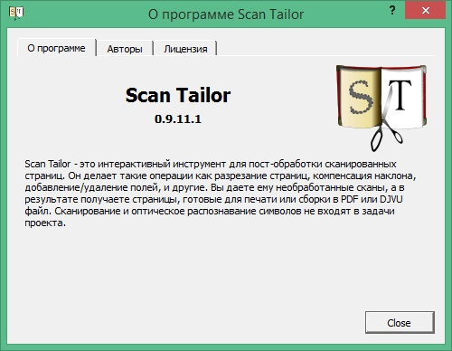 Scan Tailor скачать бесплатно русская версия