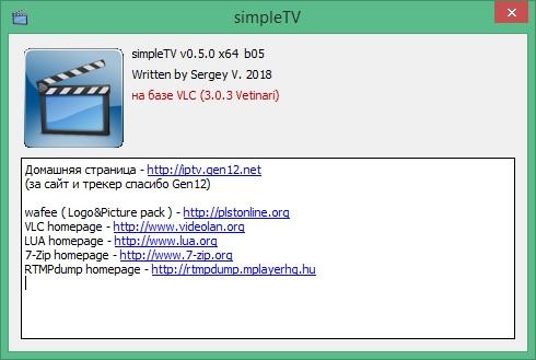 SimpleTV скачать для Windows