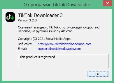 TikTok Downloader скачать
