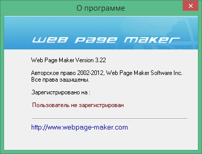 Web Page Maker скачать бесплатно на русском