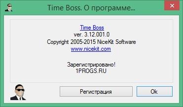 Time Boss Pro скачать