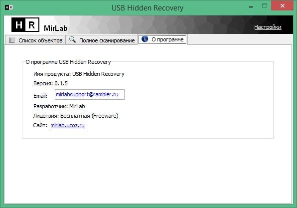 USB Hidden Recovery скачать бесплатно на русском