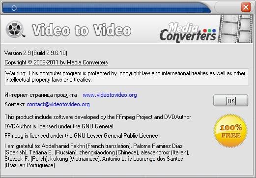 Video To Video Converter скачать бесплатно