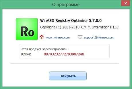 WinASO Registry Optimizer скачать бесплатно на русском