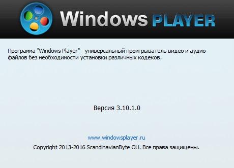 Windows Player скачать для Windows 10